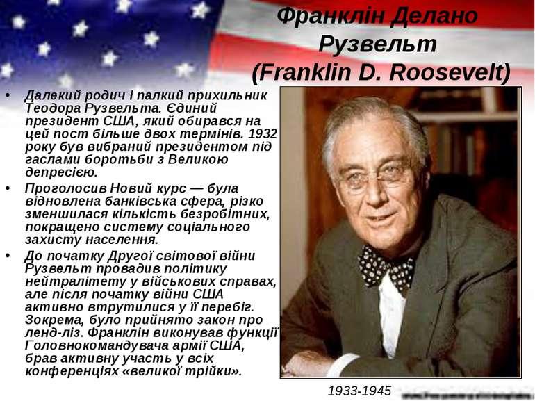 Франклін Делано Рузвельт (Franklin D. Roosevelt) Далекий родич і палкий прихи...
