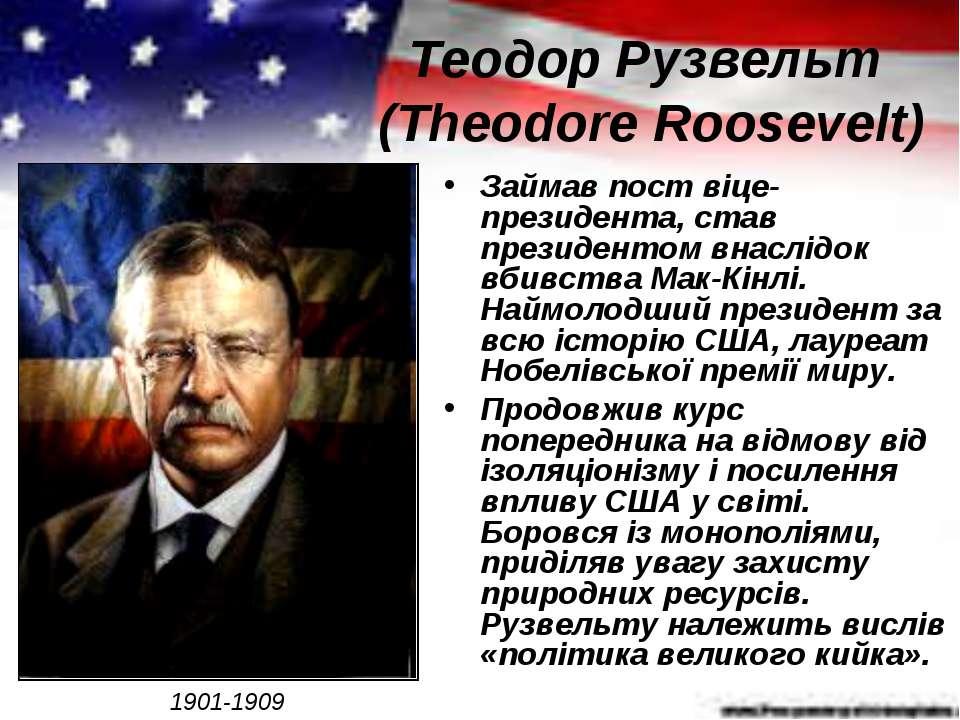 Теодор Рузвельт (Theodore Roosevelt) Займав пост віце-президента, став презид...