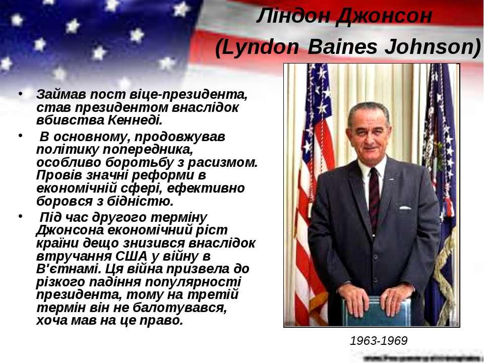 Ліндон Джонсон (Lyndon Baines Johnson) Займав пост віце-президента, став през...