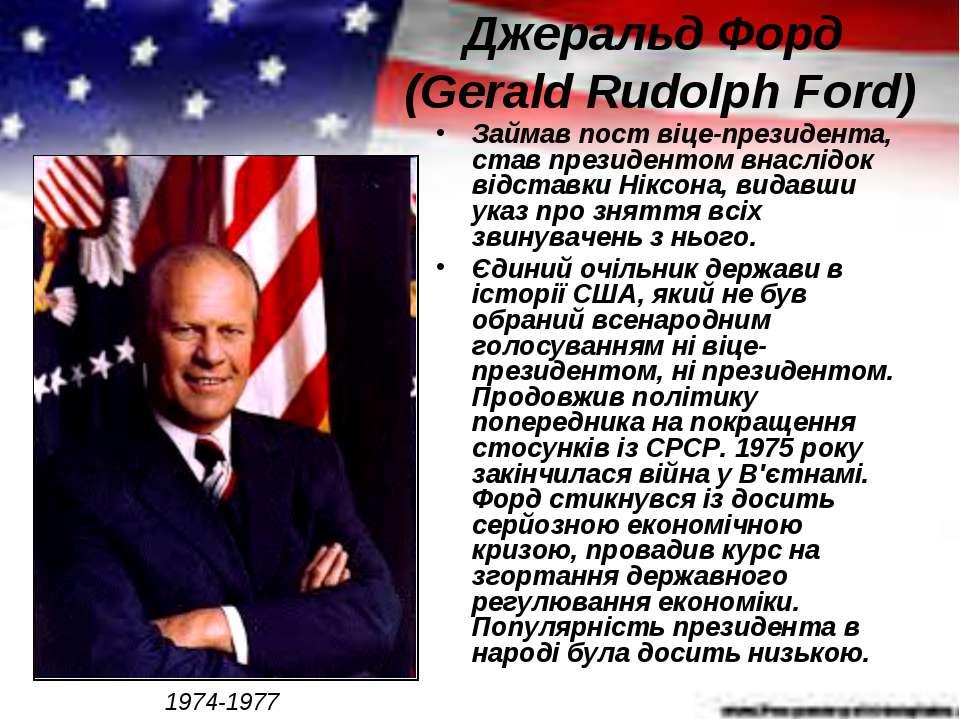 Джеральд Форд (Gerald Rudolph Ford) Займав пост віце-президента, став президе...