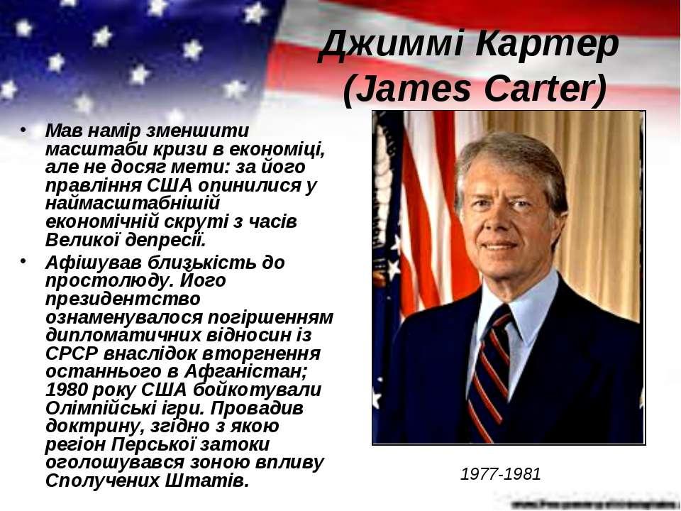 Джиммі Картер (James Carter) Мав намір зменшити масштаби кризи в економіці, а...