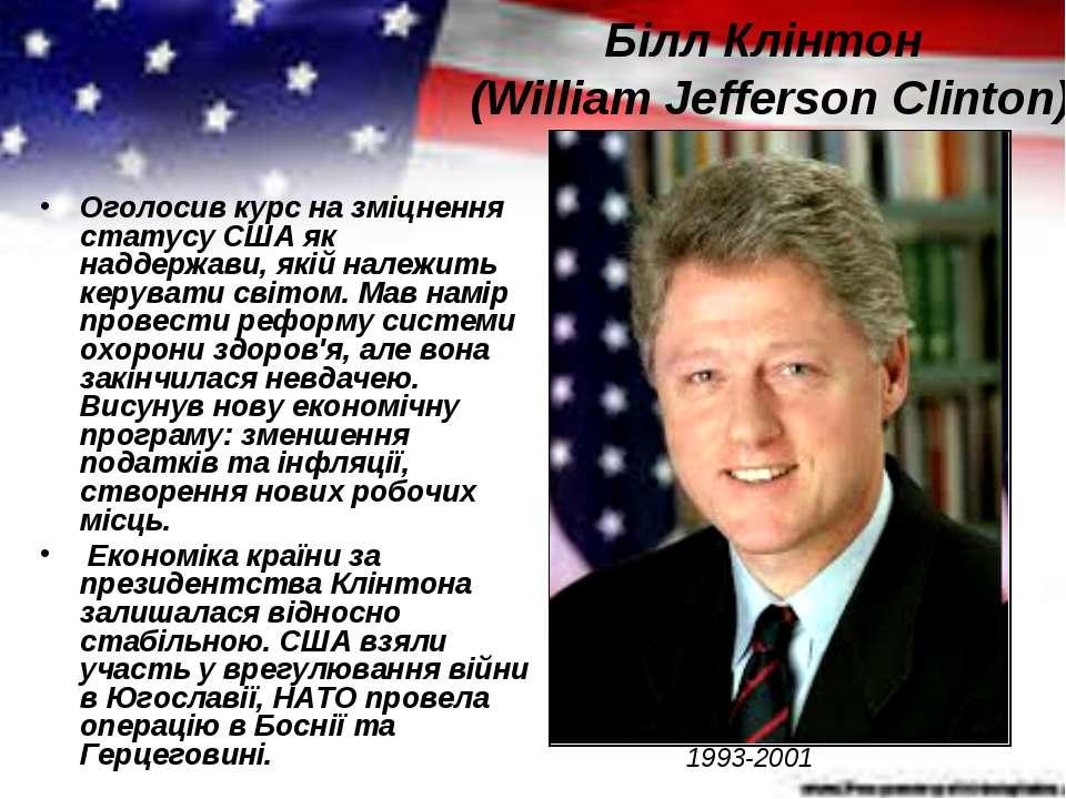 Білл Клінтон (William Jefferson Clinton) Оголосив курс на зміцнення статусу С...