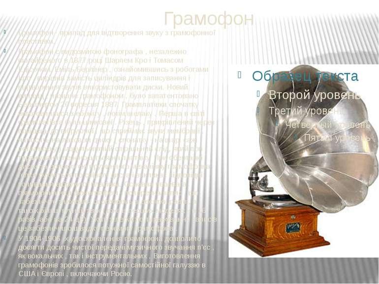 Грамофон Грамофон - прилад для відтворення звуку з грамофонної пластинки. Гра...