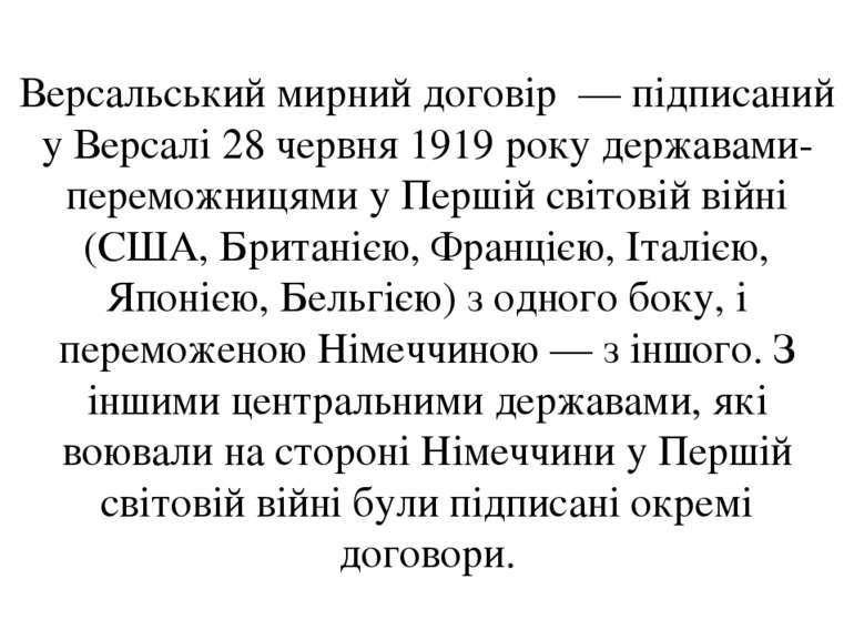 Версальський мирний договір — підписаний у Версалі 28 червня 1919 року держав...