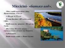 Міссісіпі- «батько вод». Одна з найбільших річок світу. Протяжність -3734 км ...