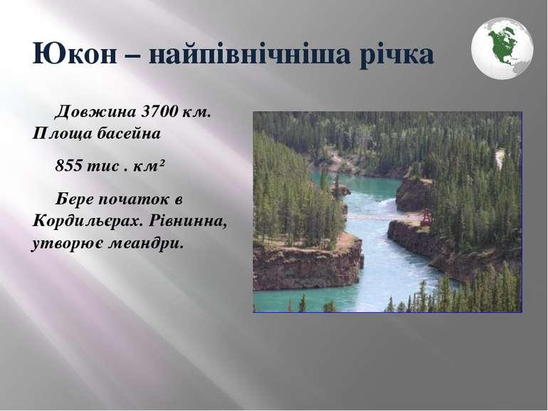 Юкон – найпівнічніша річка Довжина 3700 км. Площа басейна 855 тис . км² Бере ...