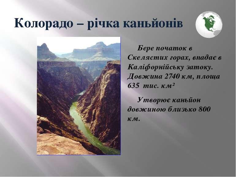 Колорадо – річка каньйонів Бере початок в Скелястих горах, впадає в Каліфорні...