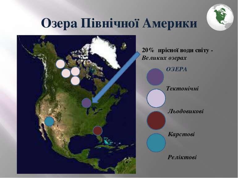 Озера Північної Америки 20% прісної води світу - Великих озерах ОЗЕРА Тектоні...