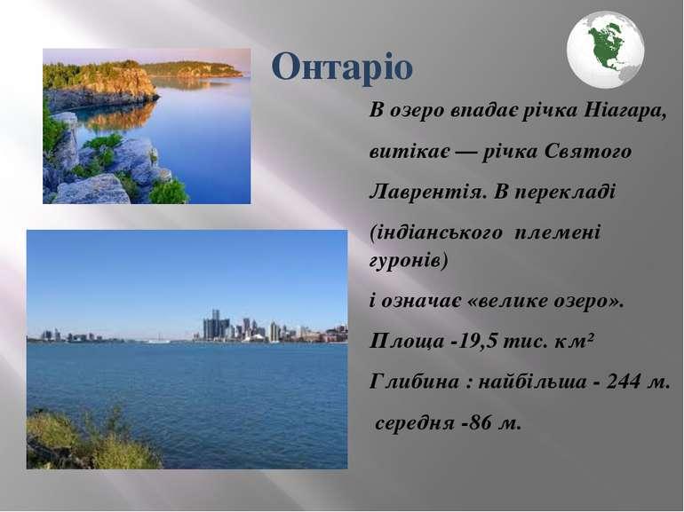 Онтаріо В озеро впадає річка Ніагара, витікає — річка Святого Лаврентія. В пе...