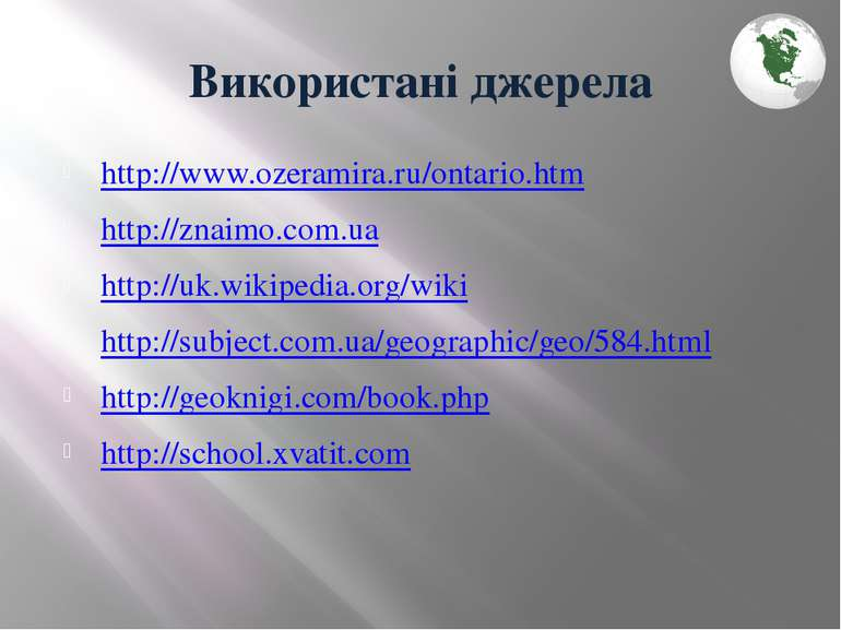 Використані джерела http://www.ozeramira.ru/ontario.htm http://znaimo.com.ua ...