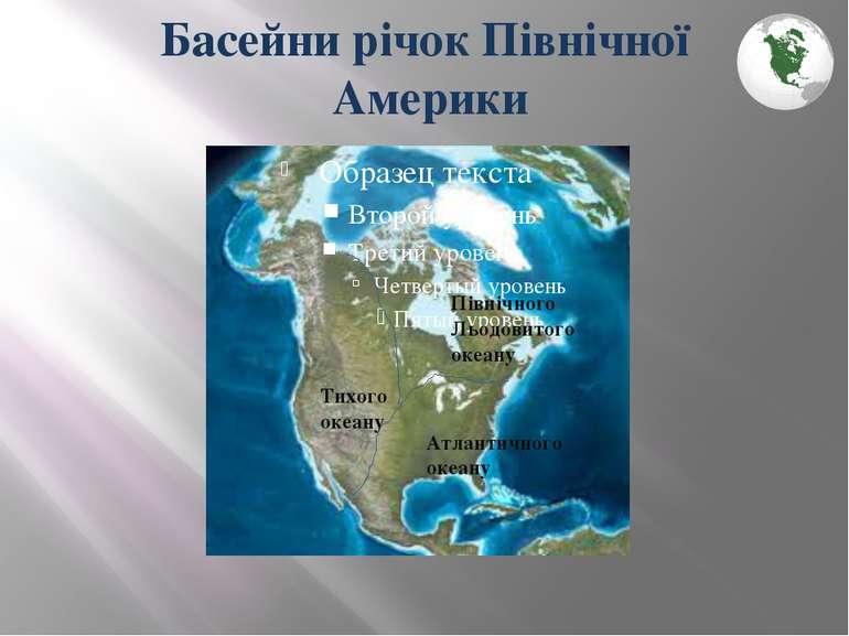 Басейни річок Північної Америки Атлантичного океану Північного Льодовитого ок...