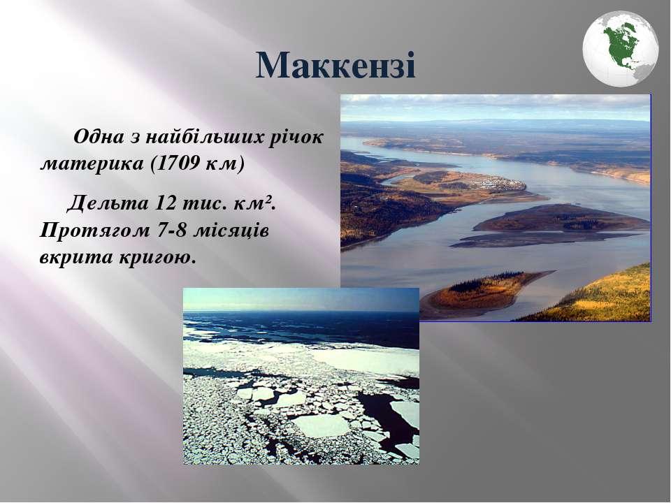 Маккензі Одна з найбільших річок материка (1709 км) Дельта 12 тис. км². Протя...