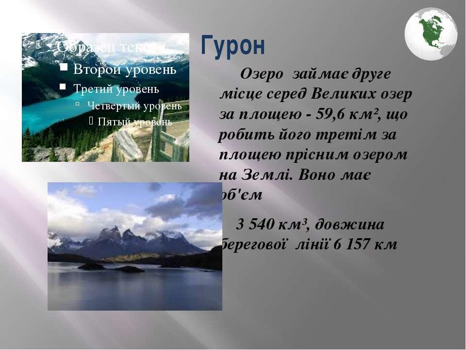 Гурон Озеро займає друге місце серед Великих озер за площею - 59,6 км², що ро...