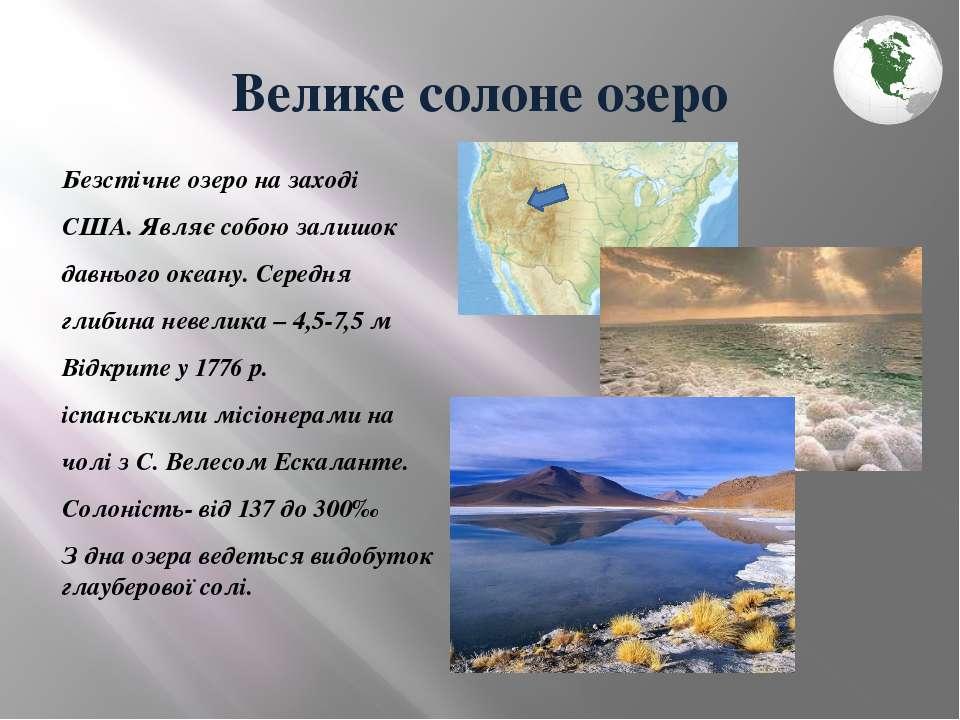 Велике солоне озеро Безстічне озеро на заході США. Являє собою залишок давньо...