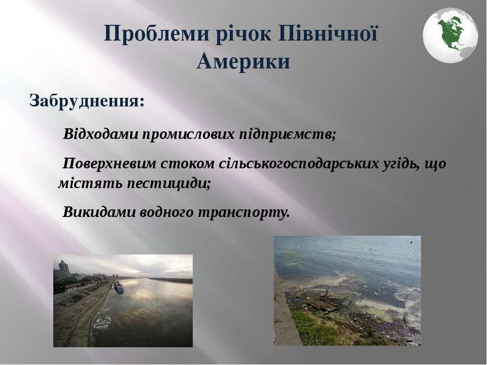 Проблеми річок Північної Америки Забруднення: Відходами промислових підприємс...