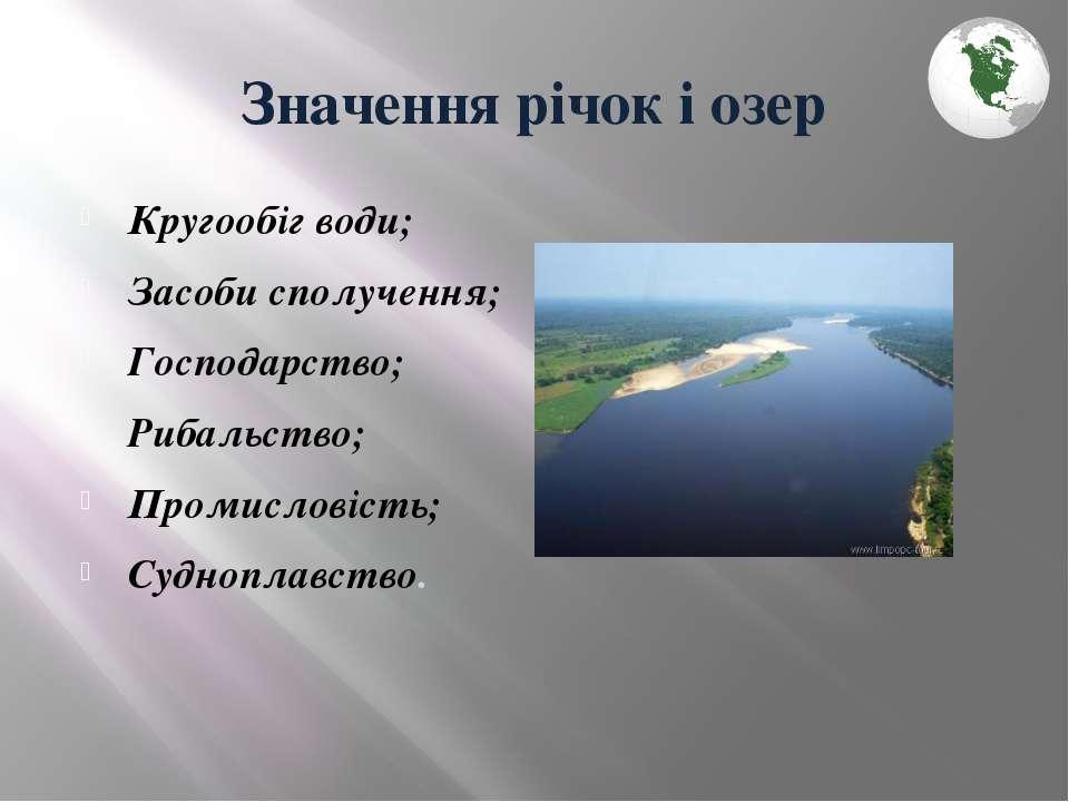 Значення річок і озер Кругообіг води; Засоби сполучення; Господарство; Рибаль...