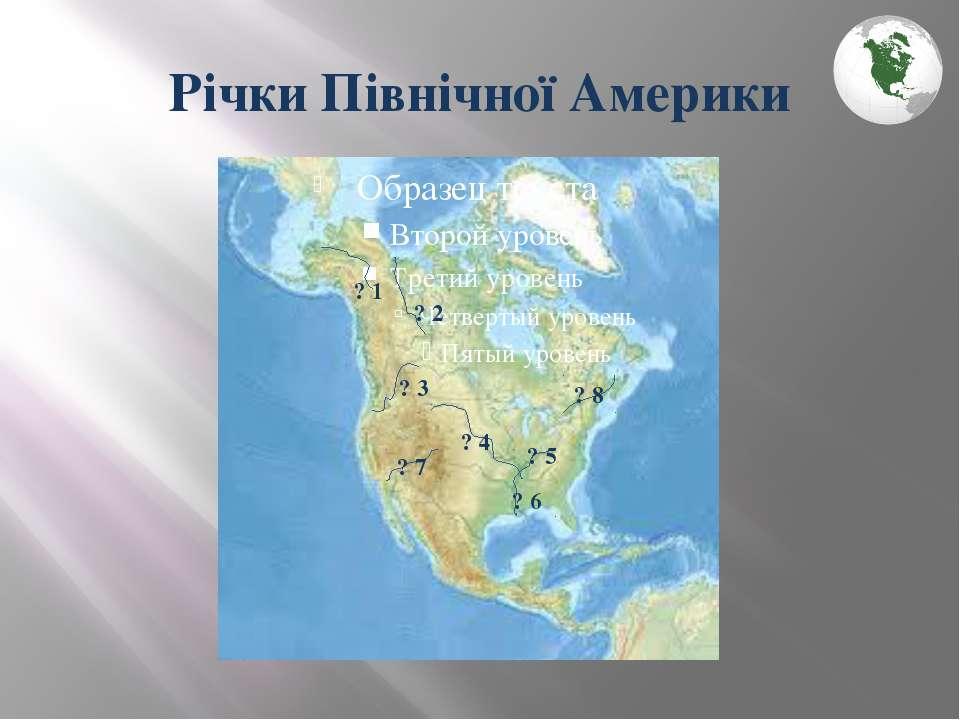 Річки Північної Америки ? 2 ? 6 ? 1 ? 7 ? 3 ? 4 ? 5 ? 8