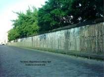 Частина збереженого муру при Niederkirchnerstraße