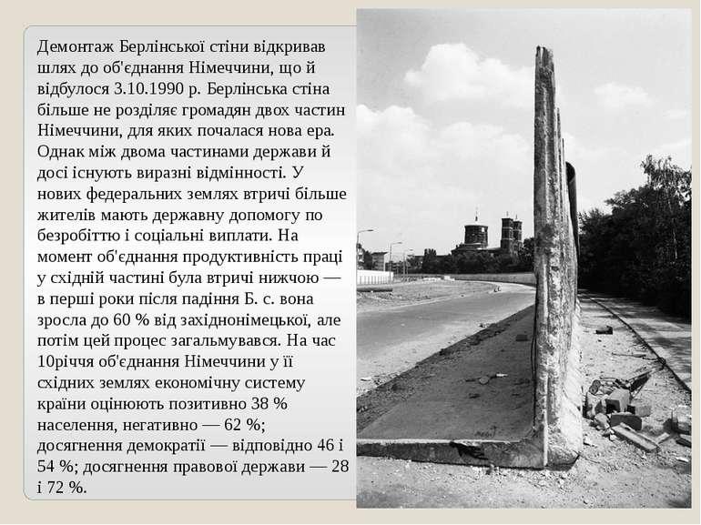 Демонтаж Берлінської стіни відкривав шлях до об'єднання Німеччини, що й відбу...
