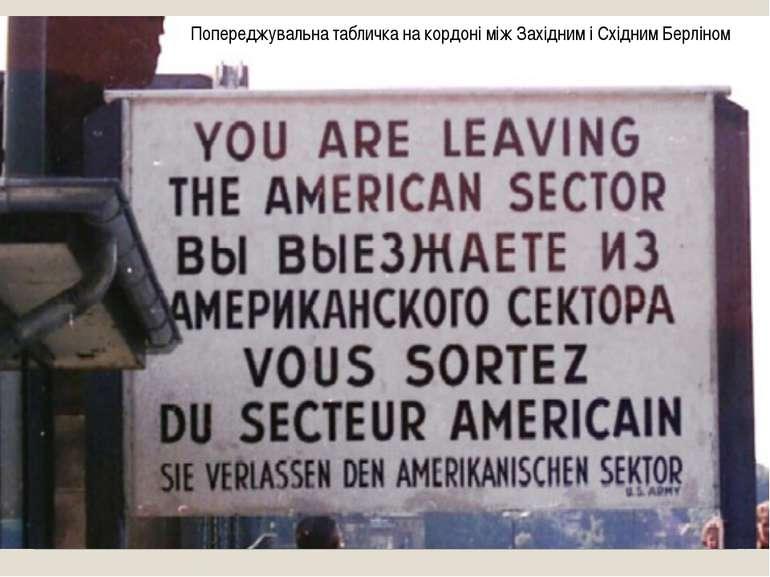Попереджувальна табличка на кордоні між Західним і Східним Берліном