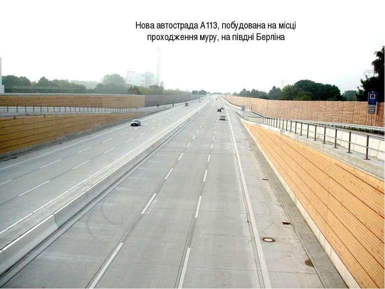 Нова автострада A113, побудована на місці проходження муру, на півдні Берліна