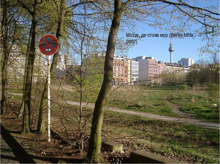 Місце, де стояв мур (Berlin-Mitte, 2007)