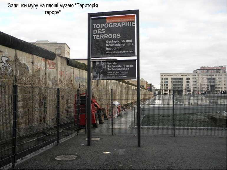 """Залишки муру на площі музею """"Територія терору"""""""