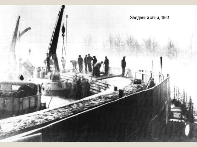 Зведення стіни, 1961