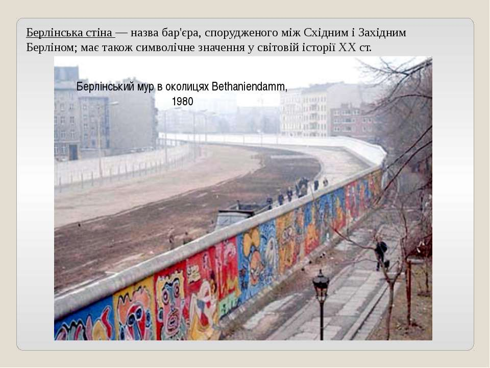 Берлінська стіна — назва бар'єра, спорудженого між Східним і Західним Берліно...