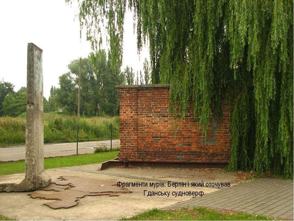 Фрагменти мурів: Берлін і який оточував Гданську судноверф