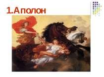 1.Аполон