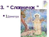 """3. """" Словничок """" 1Деметра"""