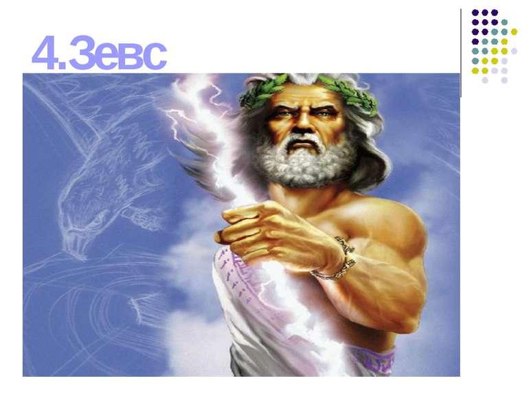 4.Зевс