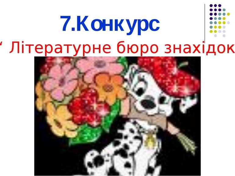 """7.Конкурс """" Літературне бюро знахідок """""""