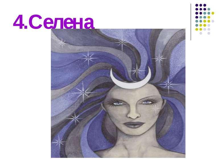 4.Селена