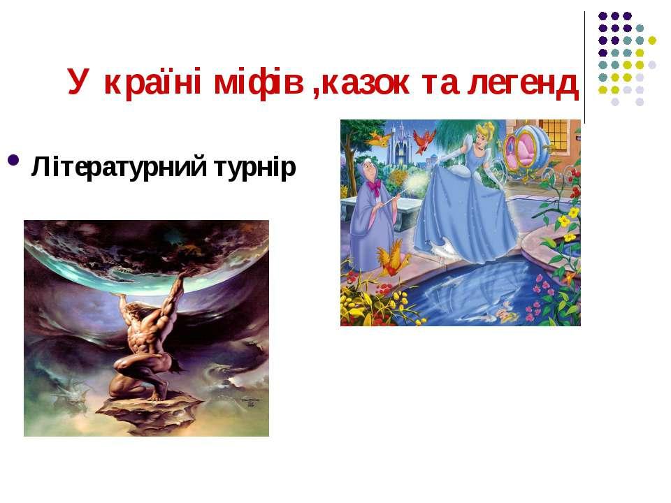 У країні міфів ,казок та легенд Літературний турнір