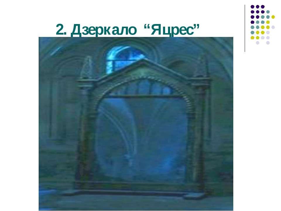 "2. Дзеркало ""Яцрес"""