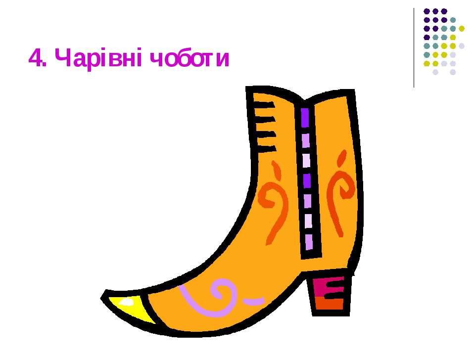 4. Чарівні чоботи