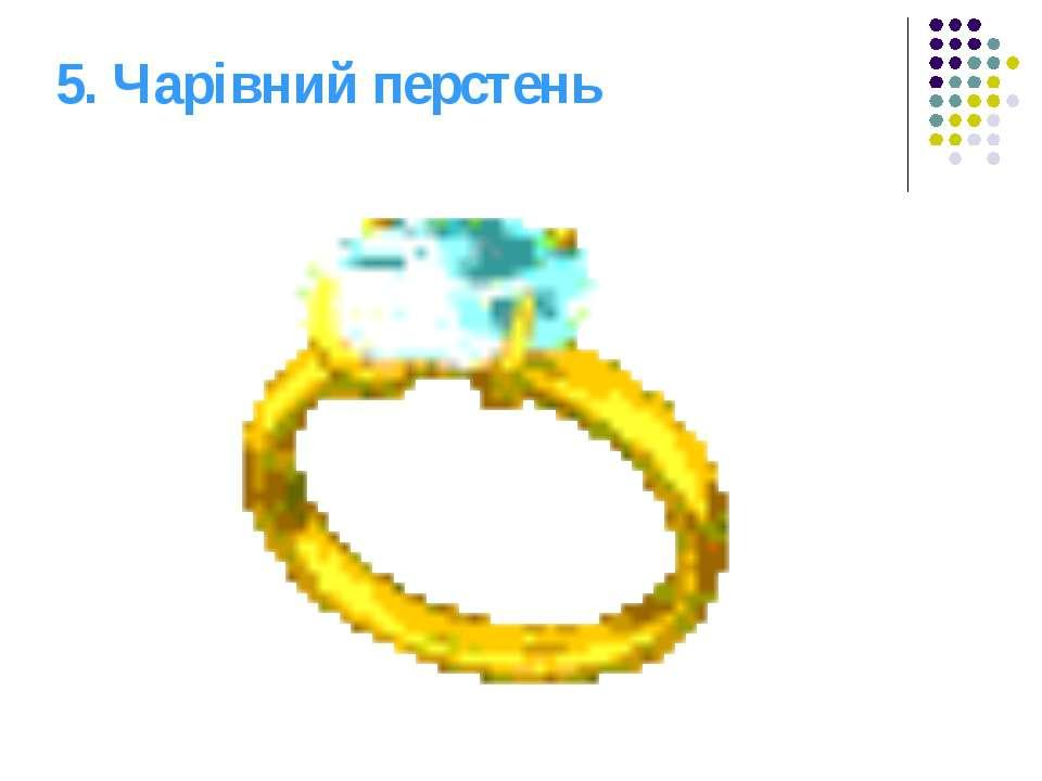 5. Чарівний перстень