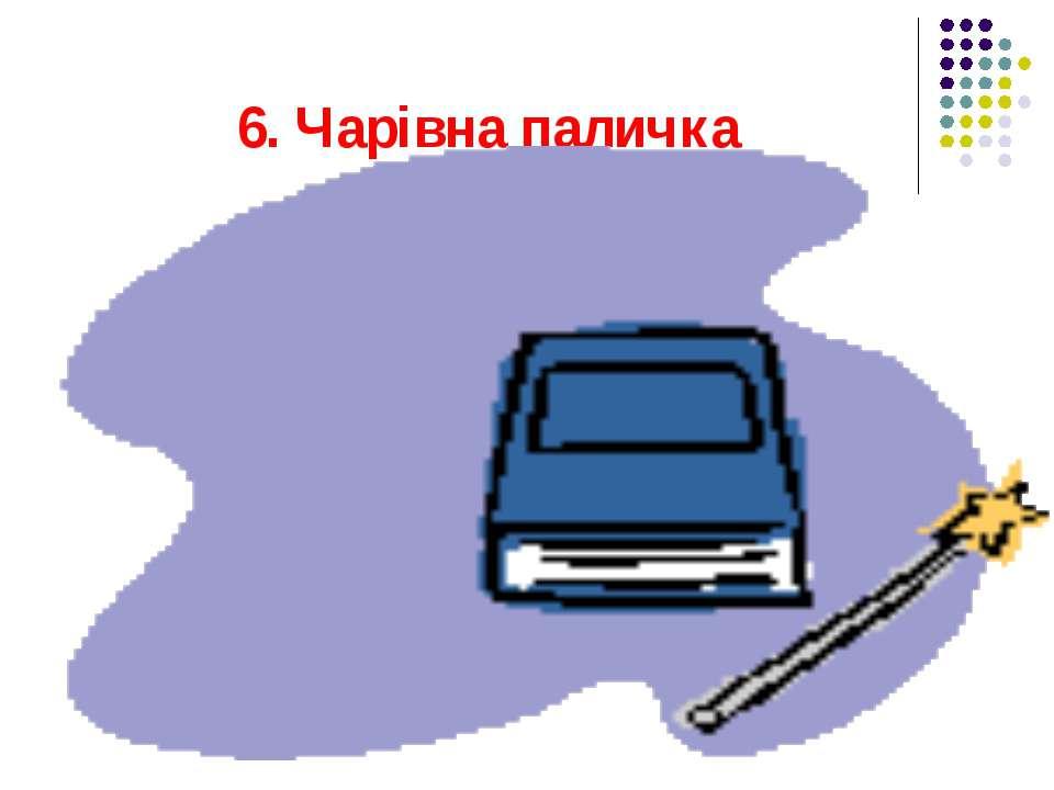 6. Чарівна паличка