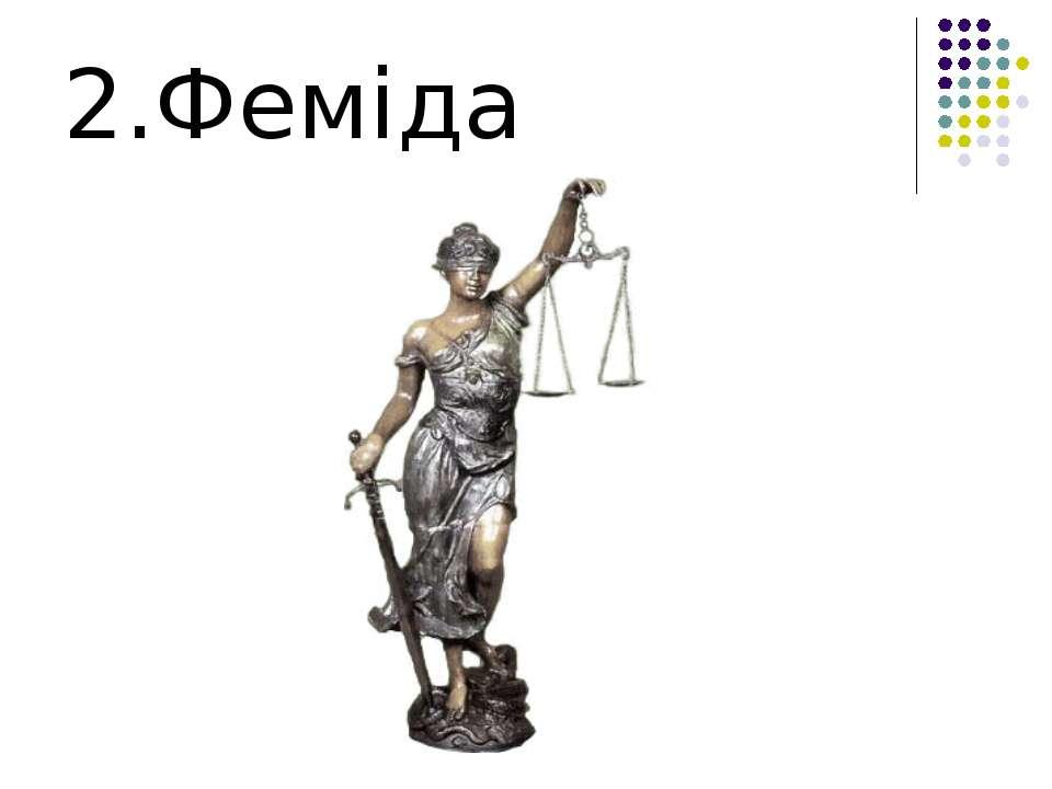 2.Феміда