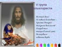 V група фольклористи Неня-Лука Великий день! Ти повний благодаті – Христос Во...