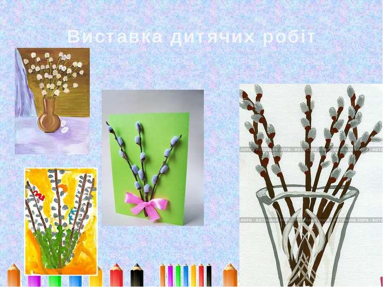 Виставка дитячих робіт Неня-Лука