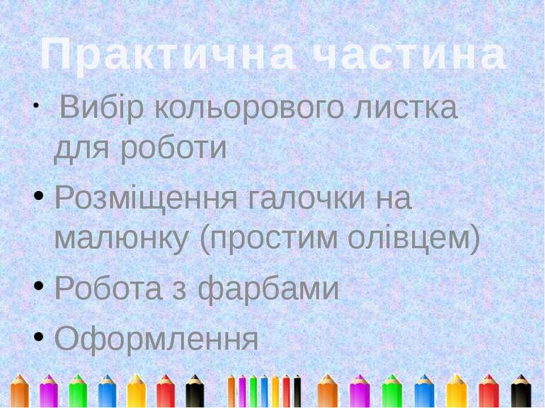 Практична частина Вибір кольорового листка для роботи Розміщення галочки на м...