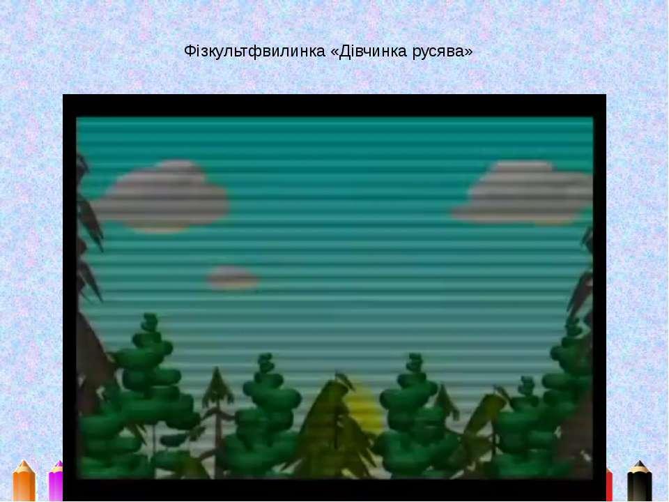 Неня-Лука Фізкультфвилинка «Дівчинка русява»