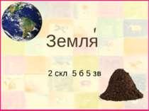 Земля ´ 2 скл 5 б 5 зв