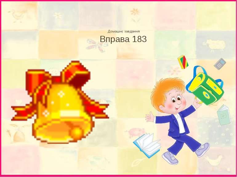 Домашнє завдання Вправа 183