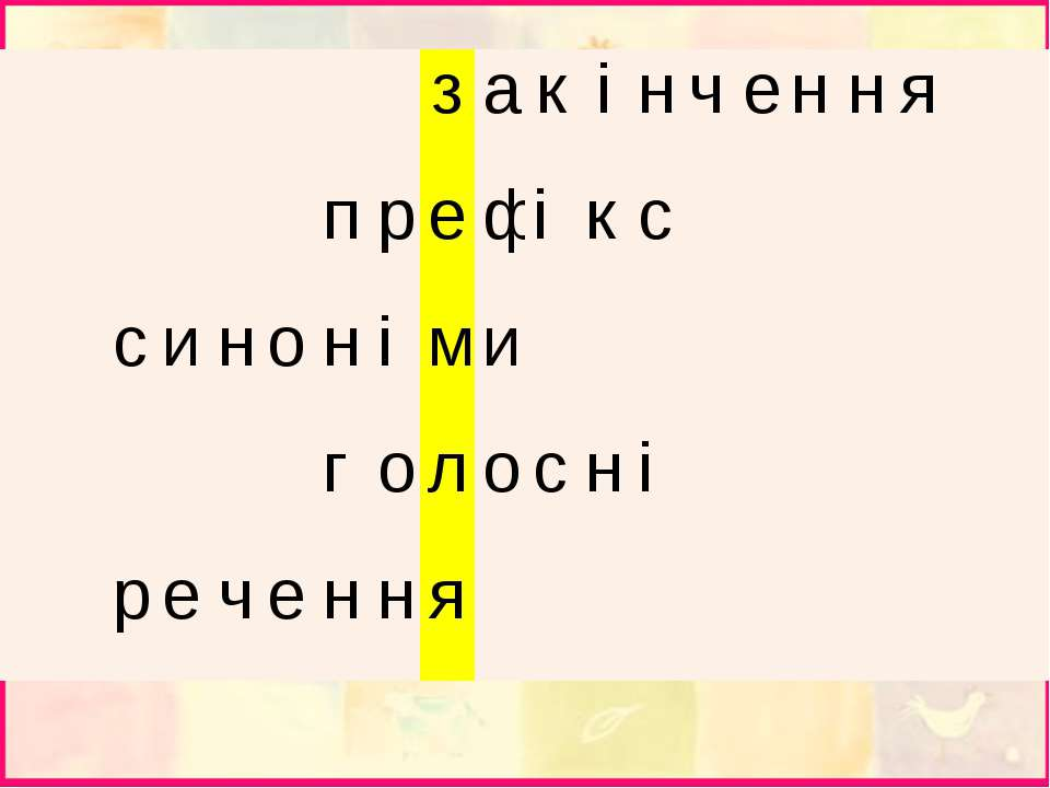 з а к і н ч е н н я п р е ф і к с с и н о н і м и  г о л о с н і  р е ч е н...