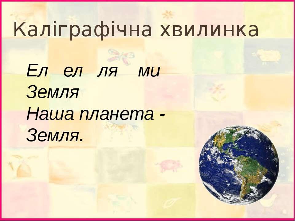 Каліграфічна хвилинка Ел ел ля ми Земля Наша планета - Земля.