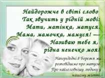 Найдорожче в світі слово Так звучить у рідній мові: Мати, матінка, матуся. Ма...